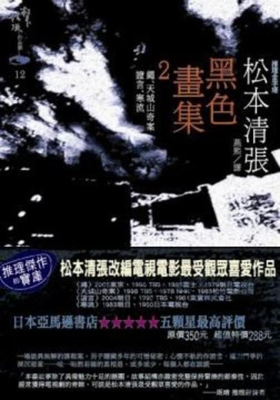 黑色畫集2:繩、天城山奇案、證明、寒流(平裝)