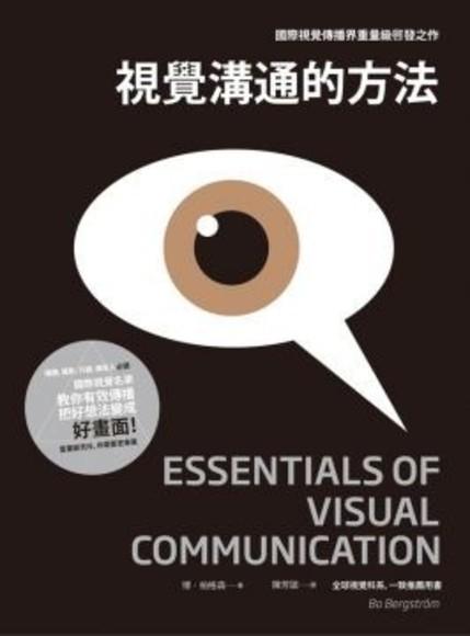 視覺溝通的方法:媒體、攝影、行銷、廣告人必讀,國際視覺名家教你有效傳播,把好想法變成好畫面!
