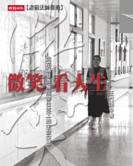 微笑看人生: 與花蓮慈濟醫院常住志工的生命交會