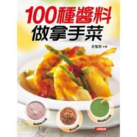 100 種醬料做好菜-食在好滋味(10)