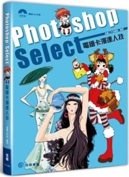 Photoshop Select:電繪卡漫達人技
