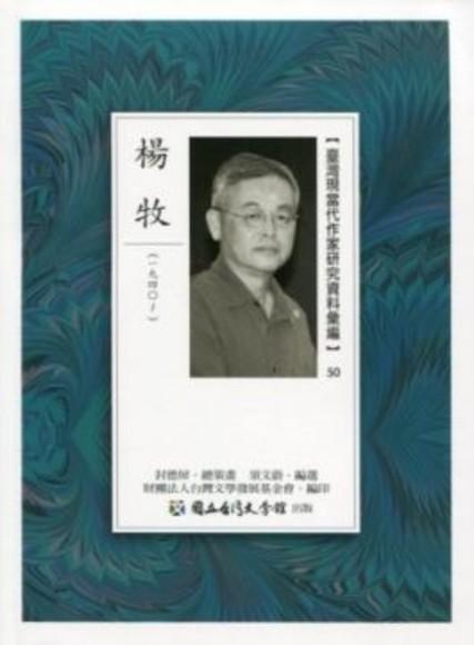 臺灣現當代作家研究資料彙編50.楊牧
