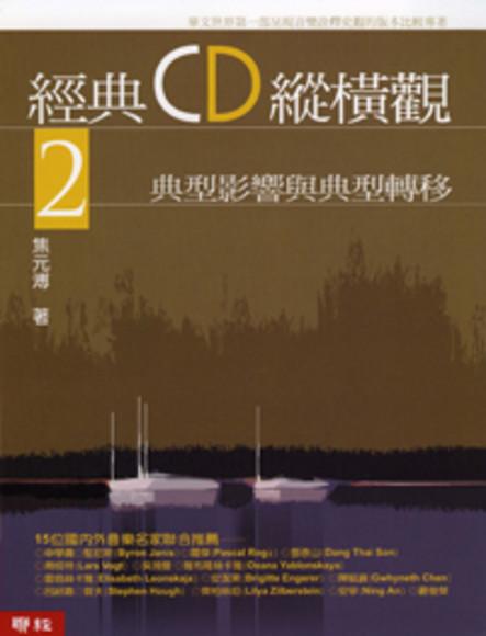 經典CD縱橫觀2(平裝)