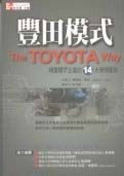 豐田模式:精實標竿企業的14大管理原則(平裝)