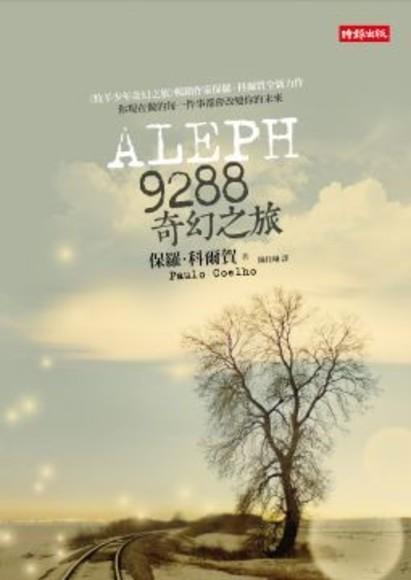 9288奇幻之旅