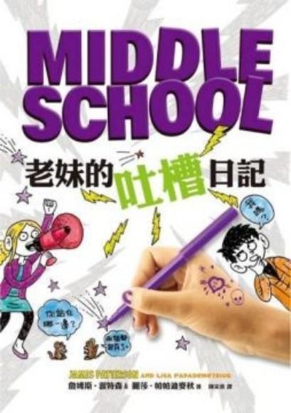 Middle School 3:老妹的吐槽日記
