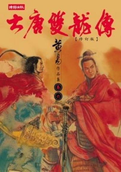 大唐雙龍傳修訂版(6)