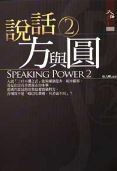 說話方與圓2(B.平裝)