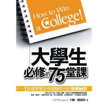 大學生必修的75堂課﹝新版﹞(平裝)