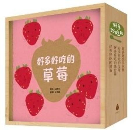 好多好吃的草莓(精裝)