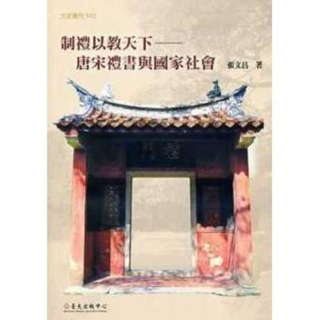 制禮以教天下:唐宋禮書與國家社會
