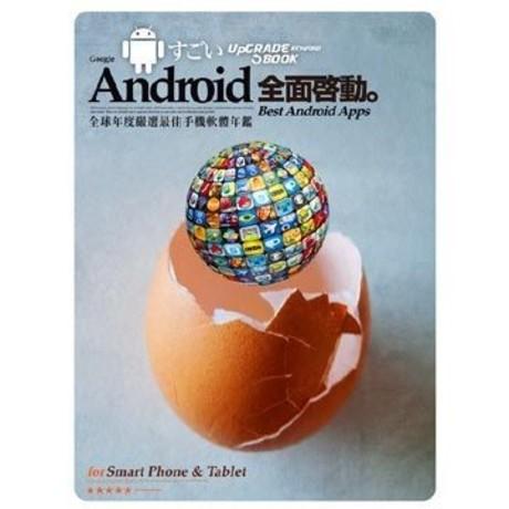 Android全面啟動:全球年度嚴選最佳手機軟體年鑑(手機/平板電腦全適用)
