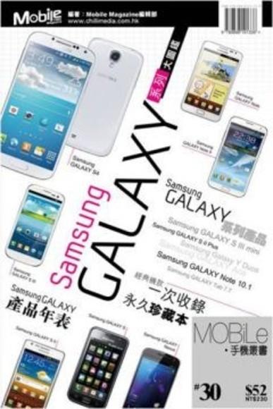 Samsung GALAXY系列大圖鑑