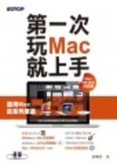 第一次玩Mac就上手(Mac OS 10.8對應版)