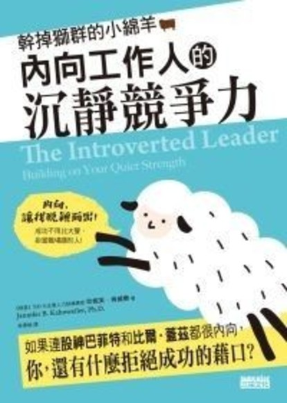 幹掉獅群的小綿羊:內向工作人的沉靜競爭力(平裝)