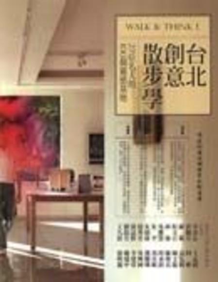 台北創意散步學(平裝)