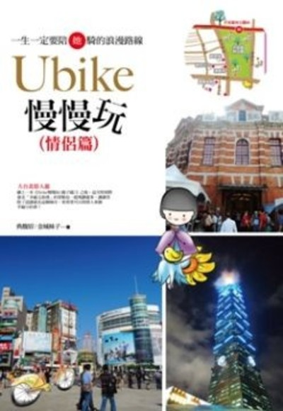 Youbike慢慢玩(情侶篇)