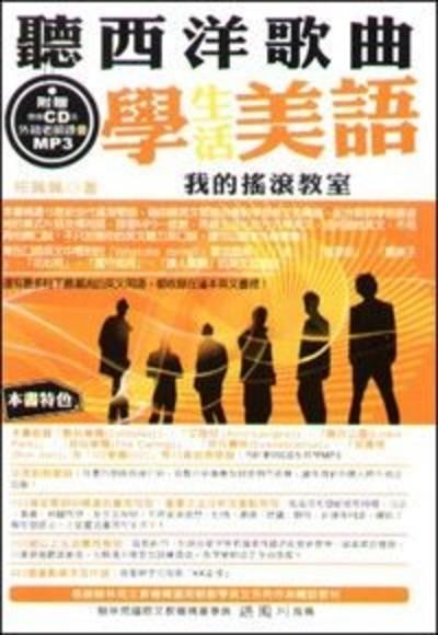 聽西洋歌曲,學生活美語(附歌曲CD+教學MP3)