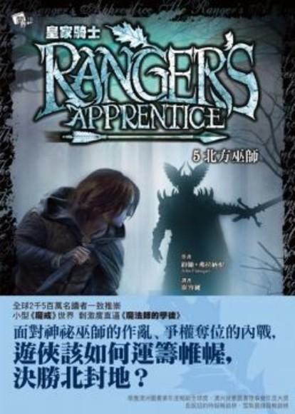 皇家騎士5北方巫師 Rangers Apprentice 5 (The Sorcerer In The North)(平裝)