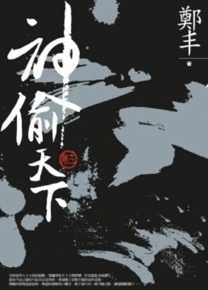 神偷天下.卷三(最終卷)(卷3:平裝)