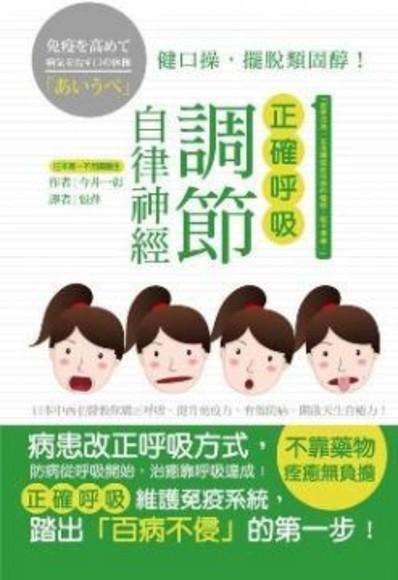正確呼吸,調節自律神經:日本中西名醫教你矯正呼吸,提升免疫力,有效防病,開啟天生自癒力!