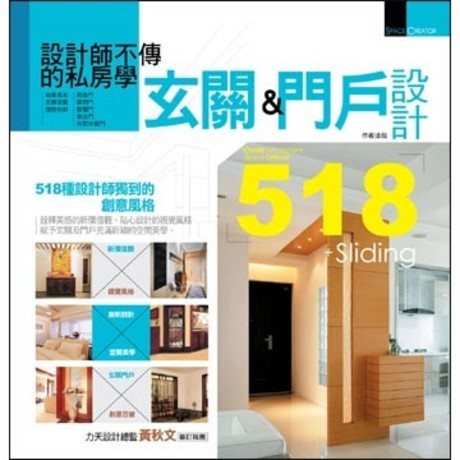 設計師不傳的私房學:玄關&門戶設計518