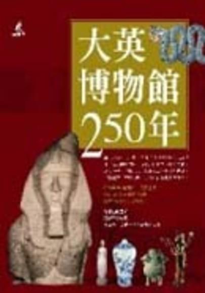 大英博物館250年(平裝)