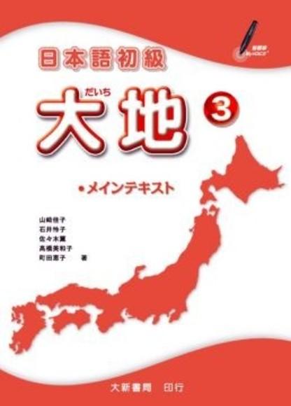 日本語初級:大地3(精裝)
