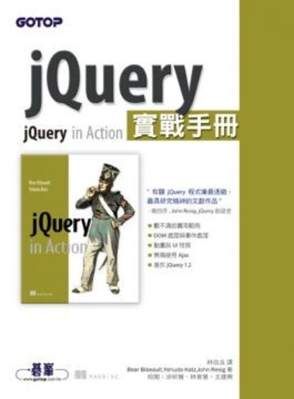 jQuery 實戰手冊(平裝)