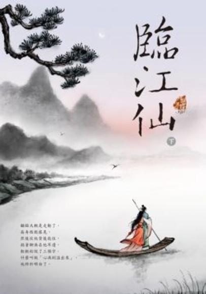 臨江仙(下)