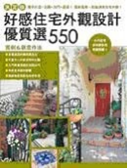 好感住宅外觀設計優質選550(平裝)