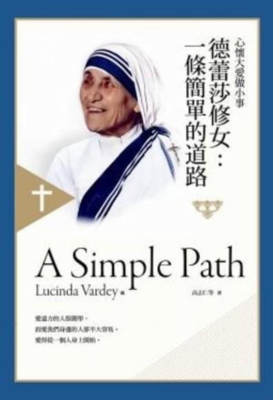 德蕾莎修女:一條簡單的道路(平裝)