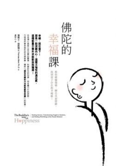 佛陀的幸福課:教你療癒傷痛、轉化負面情緒,找到當下存在的幸福感!