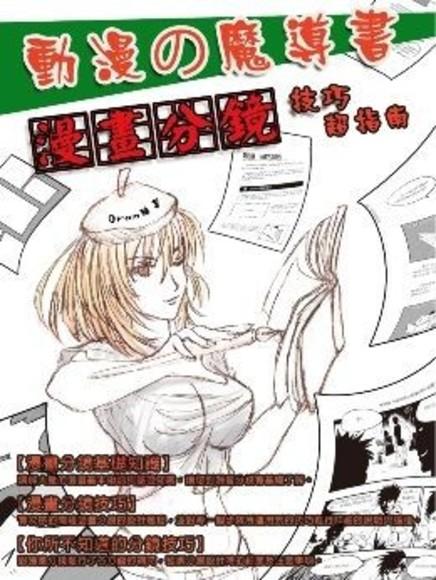動漫魔導書之漫畫分鏡技巧超指南(第一部)