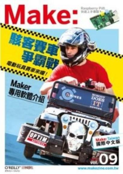 Make:Technology on Your Time國際中文版09
