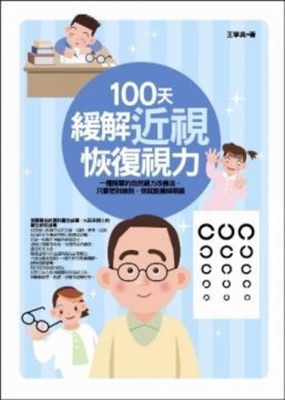 100天緩解近視恢復視力