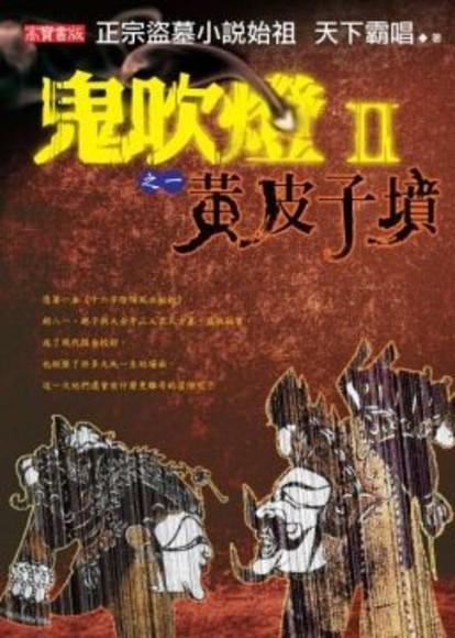 鬼吹燈II - (一) 黃皮子墳