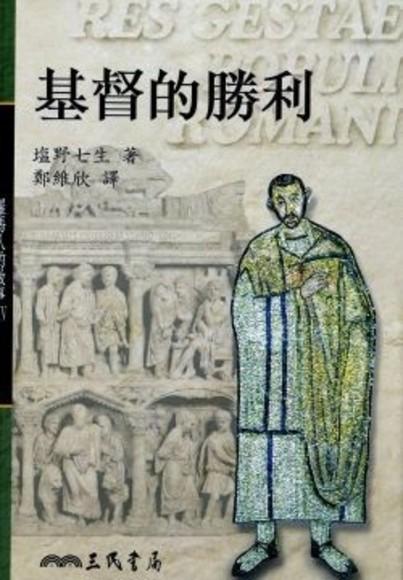 羅馬人的故事XIV-基督的勝利(平)