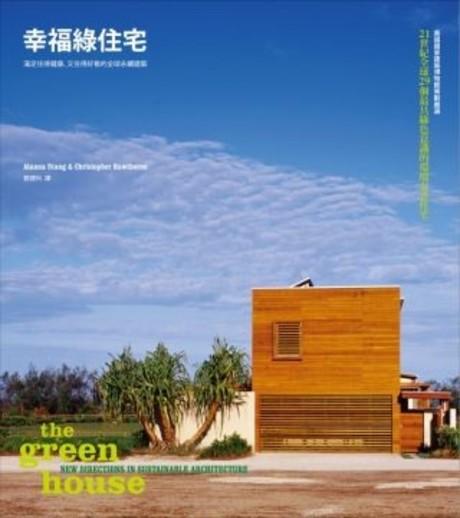 幸福綠住宅(平裝)