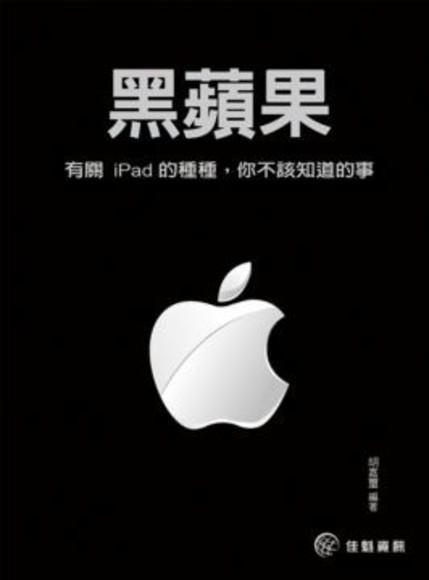 黑蘋果-有關iPad的種種,你不該知道的事