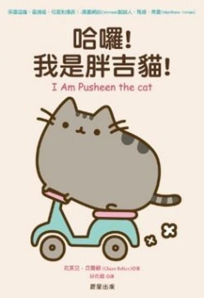哈囉!我是胖吉貓!