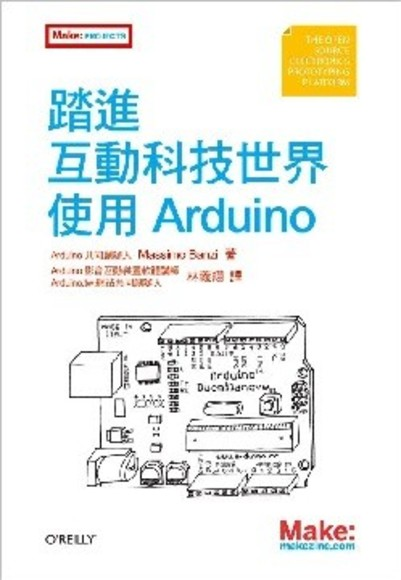 踏進互動科技世界 - 使用 Arduino
