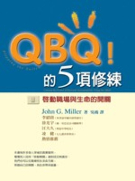 QBQ的5項修練