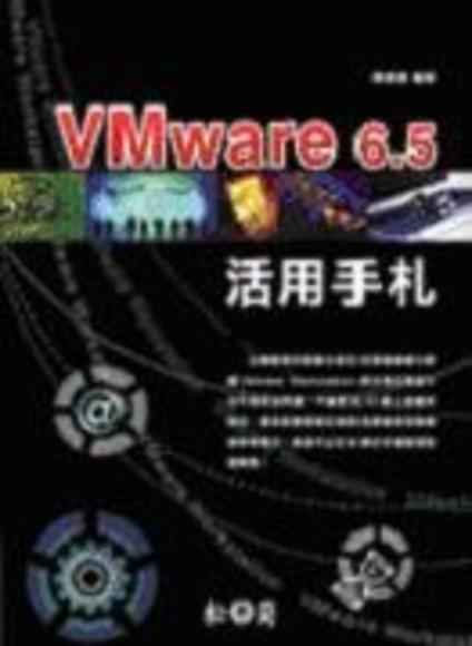 VMware 6.5 活用手札