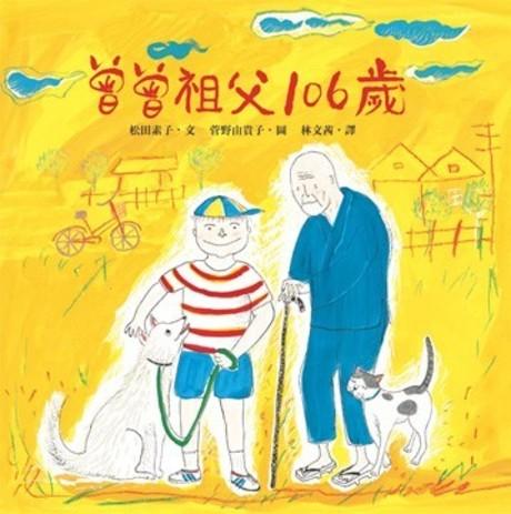 曾曾祖父106歲