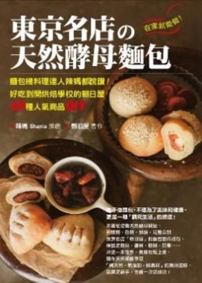 在家就能做!東京名店的天然酵母麵包:麵包機料理達人辣媽都說讚!好吃到開烘焙學校的朝日屋48種人氣商品DIY