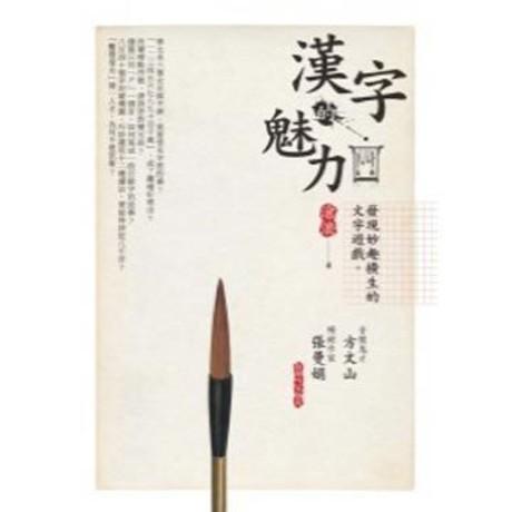 漢字的魅力:發現妙趣橫生的文字遊戲(平裝)