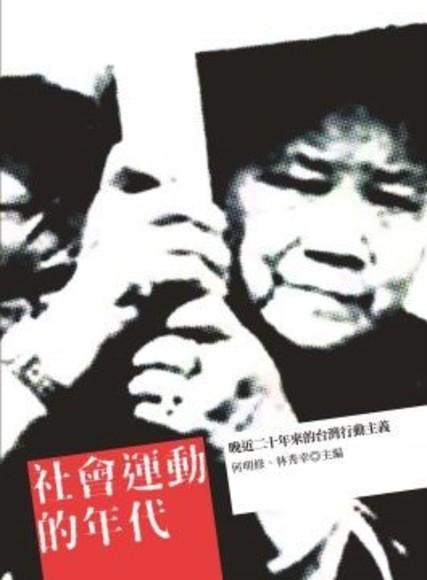 社會運動的年代:晚近台灣二十年來的行動主義(平裝)