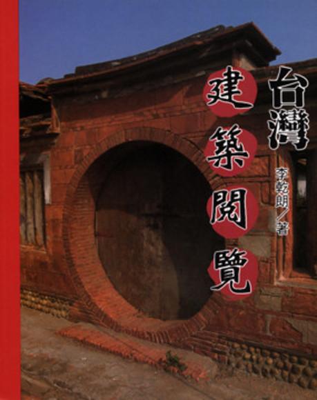 台灣建築閱覽(平裝)