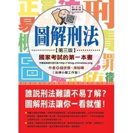 圖解刑法:國家考試的第一本書(第三版)